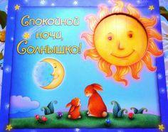 """Детская книжная полка: """"Спокойной ночи, Солнышко!"""""""