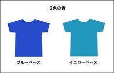 8 2色の青