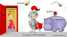 Η κυρία Σιντορέ και η μουσική ορθογραφία: Ένα παραμύθι για να μάθουμε τις λέξεις με διπλά σύμφωνα Activities For Kids, Crafts For Kids, Greek Language, First Grade, Projects To Try, Therapy, Family Guy, Education, School