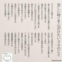 苦しい時こそ心がけたい30のこと 女性のホンネ オフィシャルブログ「キミのままでいい」Powered by Ameba