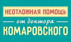50+техник неотложной помощи отдоктора Комаровского