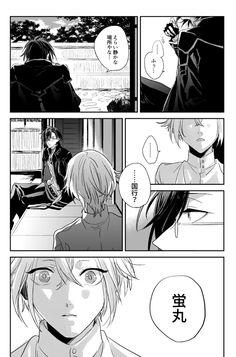 1/3ずっと明石に褒めてほしかった蛍丸のはなし Touken Ranbu, Manga, Anime, Twitter, Swords, Boys, Character, Life, Baby Boys