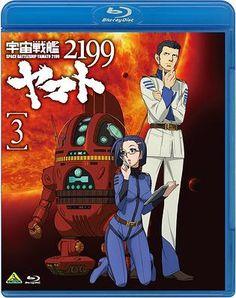 Space Battleship Yamato 2199 (Uchu Senkan Yamato 2199) (English Subtitles) 3 [Blu-ray] / Animation