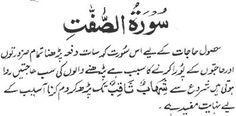 Image result for surah muhammad benefits in urdu