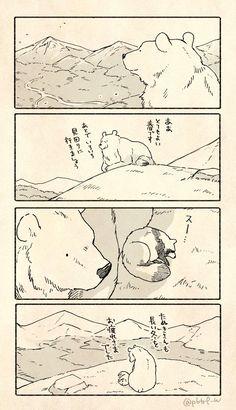 帆 (@p6trf_w) さんの漫画 | 56作目 | ツイコミ(仮) Animals And Pets, Cute Animals, Cat Comics, Comic Strips, Funny Pictures, Illustration Art, Wildlife, Polar Bears, Manga