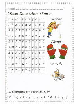 Γράμμα Γ - φύλλο εργασίας Greek Quotes, Greek Sayings, Learn Greek, Greek Language, Greek Alphabet, School Lessons, Grade 1, Kindergarten, Letters