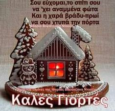 Christmas Time, Xmas, Morning Greeting, Afternoon Tea, Happy New Year, Gingerbread, Clock, Handmade, Pictures