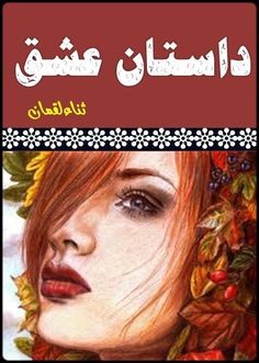 Dastan e Ishq is a Romantic Urdu Novel by Sana Luqman about a young widow of an army officer