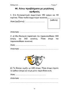 β΄ δημοτικού μαθηματικά γ΄ τεύχος Maths, School
