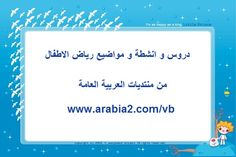 استمارة بيانات الطفل الشخصية لتسجيل في الروضة حسب الدليل التنظيمي #رياض_الاطفال    http://lnk.al/1cpw