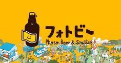 フォトビーは、写真やイラストを使って、手作りラベルビールをオンラインでつくれるサービスです。世界にひとつだけのビールをお誕生日や記念日の贈り物にプレゼントしてみませんか?