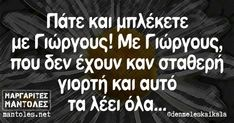 Funny Greek Quotes, Greek Memes, Funny Picture Quotes, Funny Quotes, Jokes Quotes, Life Quotes, Clever Quotes, Have A Laugh, True Words