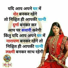 яαнυℓ вυη∂єℓα Hindi Quotes Images, Hindi Quotes On Life, She Quotes, Couple Quotes, Queen Quotes, Quotes About God, Qoutes, Daughter Quotes In Hindi, Mother Quotes