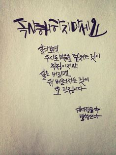 Korean Calligraphy by Byulsam - keep your hair on