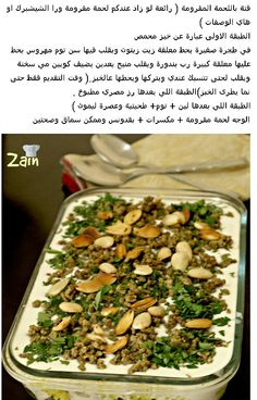 فتة باللحمة المفرومة Arabian Food, Lebanese Recipes, Cooking Recipes, Healthy Recipes, Middle Eastern Recipes, Dinner Dishes, Mediterranean Recipes, I Foods, Food And Drink