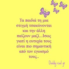Advice Quotes, Book Quotes, Great Words, Wise Words, Feeling Loved Quotes, Greek Language, Teaching Quotes, Greek Quotes, Love You