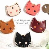 【猫キーカバー5個セット】ピンク・キャメル・深赤茶・黒・生成
