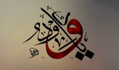 Typography, Lettering, Word Tattoos, Sufi, Calligraphy Art, Islamic Art, Canvas, Drawings, Painting