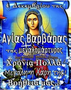Name Day, Prayers, Names, Art, Craft Art, Saint Name Day, Kunst, Gcse Art, Sanat