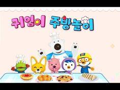 [HD] 아기 팬더 주방놀이 요리 with Pororo game 宝露露,Popolo, Пороро, ポロロ,เกาหลี