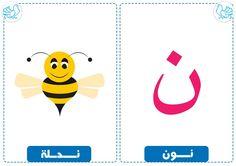 ن Arabic Alphabet For Kids, Arabic Lessons, Islam For Kids, Alphabet Crafts, Kindergarten Class, Arabic Language, Learning Arabic, Baby Education, Arabic Words