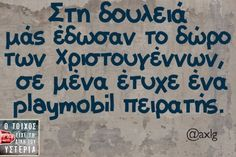 Funny Greek Quotes, Funny Quotes, Funny Memes, Hilarious, Jokes, Clever Quotes, Interesting Quotes, Great Words, True Words