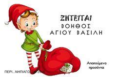 To Νέο μας παιχνίδι για το Δεκέμβριο είναι γεγονός!!! ΖΗΤΕΙΤΑΙ ΒΟΗΘΟΣ ΑΓΙΟΥ ΒΑΣΙΛΗ!!!! Τα προσόντα του; πρέπει να ανταποκριθεί με... Christmas Time, Christmas Crafts, Xmas, Christmas Plays, Merry Christmas, Pre Writing, Christmas Activities, Kindergarten, Crafts For Kids