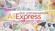 ВСЕ ДЛЯ МАНИКЮРА / ЛУЧШЕЕ С АЛИЭКСПРЕСС /ALIEXPRESS