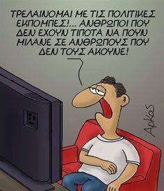 .Τραγική αλήθεια ... Funny Images, Funny Pictures, Funny Drawings, Greek Quotes, True Facts, Funny Cartoons, My Friend, Laughter, Funny Quotes