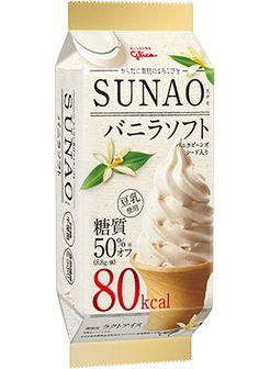 商品紹介【グリコ SUNAO】バニラソフトやチョコモナカ、カップアイスなど商品ラインナップをご紹介します。