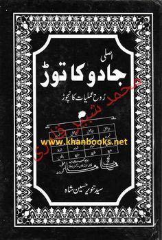 UrduZone: Asli jado ka torr roh e amliyat ka nachor Shia Books, Islamic Books Online, Black Magic Book, Facebook Book, Used Books Online, Book Labels, Islamic Inspirational Quotes, Free Pdf Books, Ebooks