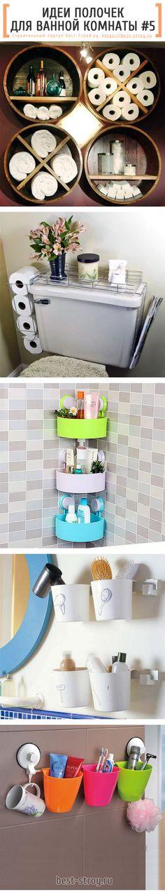Удобные и функциональные полки для вещей в ванную комнату и туалет
