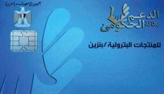 """جريدة الرأي البورسعيدي ::قبل باقي المحافظات ب 6 أشهر : بورسعيد تستكمل غد منظومة تشغيل """" الكارت الذكى """" لتموين السيارات وصرف المنتجات البترولية"""