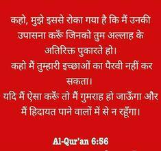 Islamic Quotes Sabr, Quran, Holy Quran