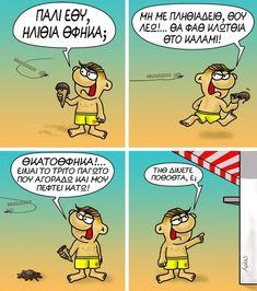 Funny Greek Quotes, Funny Pins, Funny Stuff, Kato, More Fun, Lol, Comics, Instagram Posts, Languages