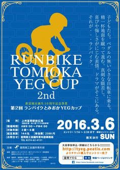 第2回 RUNBIKE TOMIOKA YEG CUP   Peatix