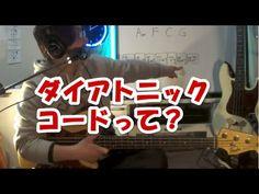 ダイアトニックコードって?音楽理論からギターのコード進行から曲のKeyを探ってみる。