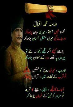 Urdu Quotes With Images, Love Quotes In Urdu, Poetry Quotes In Urdu, Urdu Poetry Romantic, Love Poetry Urdu, Islamic Love Quotes, Iqbal Poetry In Urdu, Urdu Poetry Ghalib, Sufi Poetry