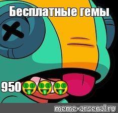 Создать мем: Бесплатные гемы 950🤑🤑🤑 Supercell Clash Of Clans, Star Wallpaper, Clash Royale, Bart Simpson, Memes, Fictional Characters, Meme, Fantasy Characters