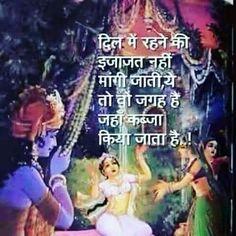 Radha Radha, Radhe Krishna, Hindi Quotes, God, Feelings, Movie Posters, Movies, Dios, Films