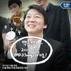 서울 북페스티벌 방문현장 >안철수의 앗!철수 이야기