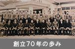 麻生専門学校グループの創始者 麻生太賀吉は、1939年(昭和14年)に「麻生塾」を創立、志の高い若者への教育に情熱を注ぎました。麻生専門学校グループでは校訓を「無私」として現在でもその建学の精神を受け継いでいます。