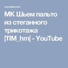 МК Шьем пальто из стеганного трикотажа |TIM_hm| - YouTube