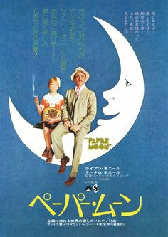 """whataboutbobbed: Japanese poster for Paper Moon """" Japanese Film, Japanese Poster, Vintage Japanese, Film Poster Design, Classic Movie Posters, Classic Movies, Paper Moon, Cinema Posters, Retro Posters"""