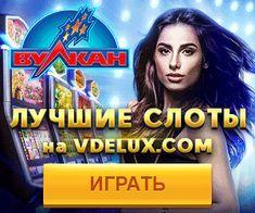 Играть казино вулкан бесплатно и без регистрации слот 51 песня из фильма 007 казино рояль