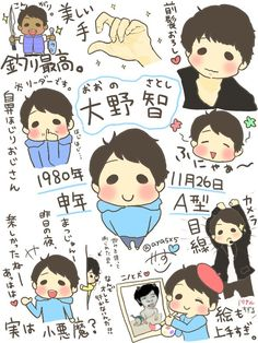 大野智 Loving U, In This World, Mickey Mouse, Disney Characters, Fictional Characters, Fan Art, Comics, Cute, Naver