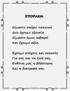 Greek Language, Second Language, Kindergarten, School, Blog, Autumn, Plant, Classroom, Camping