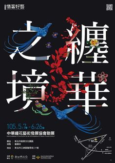 Typo Poster, Typography Poster Design, Poster Layout, Typographic Design, Graphic Design Posters, Layout Design, Logo Design, Blue Aesthetic Dark, Chinese Posters