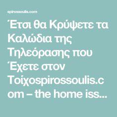 Έτσι θα Κρύψετε τα Καλώδια της Τηλεόρασης που Έχετε στον Τοίχοspirossoulis.com – the home issue