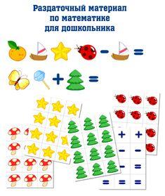 Играем до школы: Раздаточный материал для детского сада по математи...